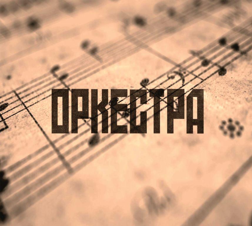 Orchestra_ban