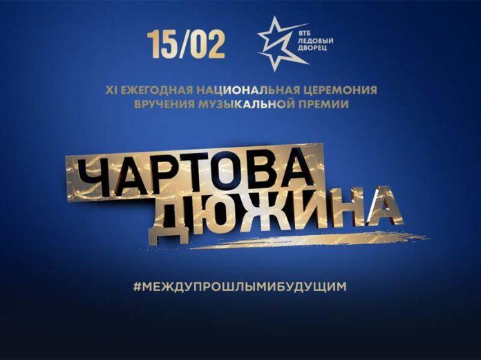 chartova2018-poster-696x522